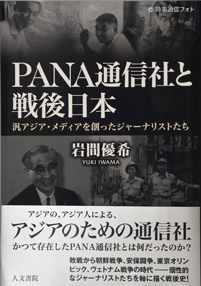 PANA通信社と戦後日本